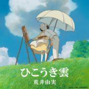 堀越二郎の声優はなぜ庵野秀明なのか?映画『風立ちぬ』を解説【後編】